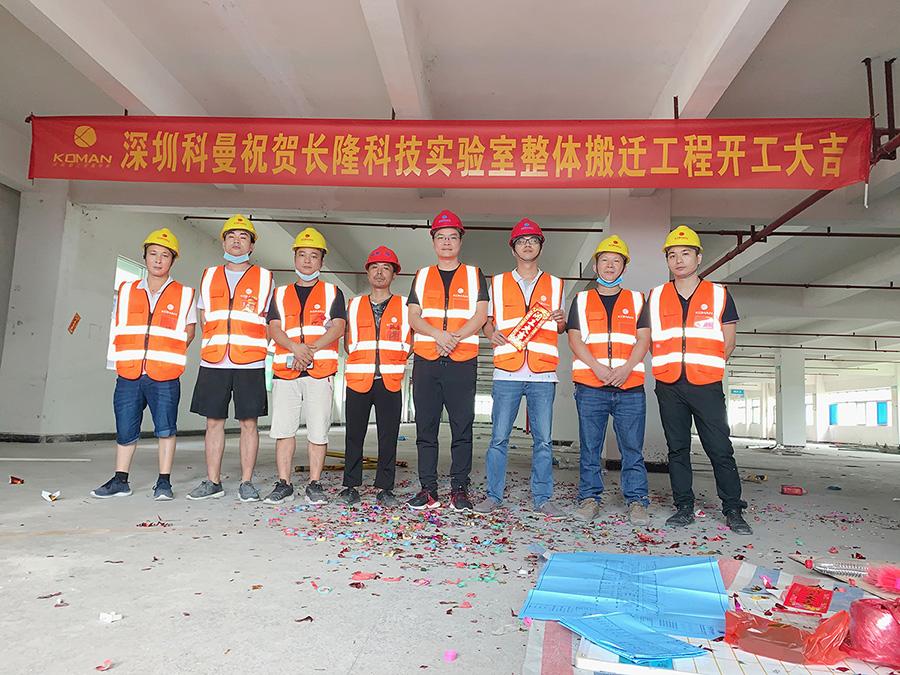 深圳科曼祝贺长隆科技实验室整体搬迁工程开工大吉